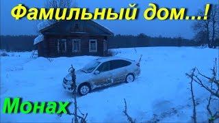 Подготовка Фамильного Дома в деревне к Весне.