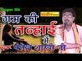 बैठ के गम की तन्हाइयों में || Manjesh shastri ji || Bhai Brajesh shastri | Beth Ke  Gam Ki Tanhai Me