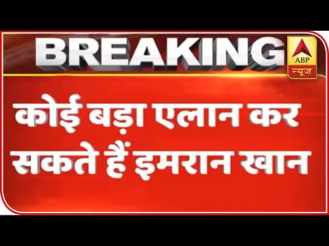 Pak PM Likely To Make Big Announcement In PoK: Sources | ABP News