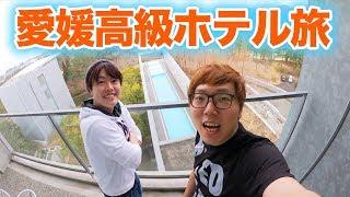旅動画一泊16万の超高級ホテル!ヒカキン&マスオ愛媛松山の旅!