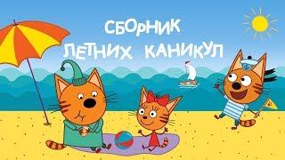 Три Кота: Сборник летних каникул | Мультфильмы для детей 🐱🌻☀️