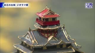 3月21日 びわ湖放送ニュース