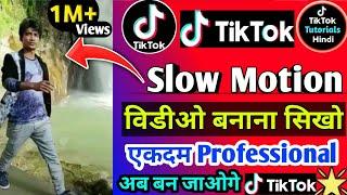 Tiktok Slow motion Video | Slow motion video editing | Tiktok Trending video tutorial | kinemaster