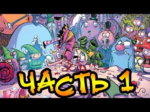 ☠Я НЕНАВИЖУ СТРАНУ СКАЗОК☠часть 1 ★комикс ★I Hate Fairyland.  (dub comics). part 1