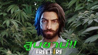 สูบชาบ่ (สุ่มเจอวัยรุุ่นเมกา) FreeFire