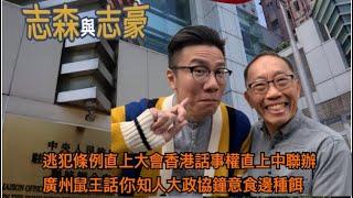 20190520 第二節:逃犯條例直上大會香港話事權直上中聯辦 廣州鼠王話你知人大政協鐘意食邊種餌