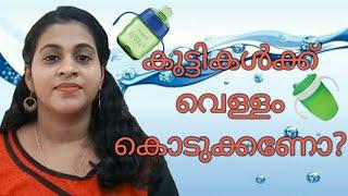 കുട്ടികൾക്ക് എപ്പോൾ മുതൽ വെള്ളം കൊടുക്കാം? | When can babies drink water? | Malayalam