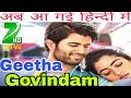 Geetha Govindam 2018 upcoming full hindi dubbed movie ! Vijay Devrakonda ! Rasmika mandana