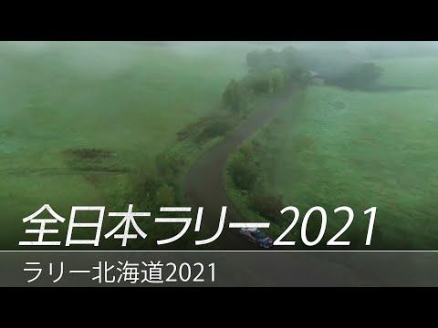 RALLY HOKKAIDO(全日本ラリー選手権)2021 スバルチームのハイライト動画