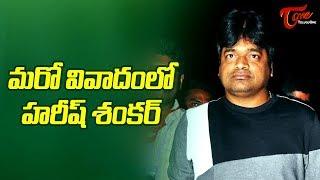 Harish Shankar Has No Respect For Jr NTR #FilmGossips