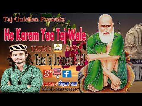 Ho Karam Yaa Taj Wale 2019 - Singar Faiazan Taj Qawwal - Taj