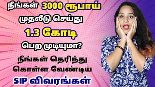 Mutual Funds Investment in Tamil | How to Earn 1 Crore from Mutual Funds | Sana Ram