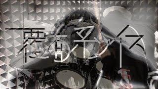 覆面系ノイズinNOhurrytoshout「Spiral」-を叩いてみた-FukumenkeiNoise-DrumCover