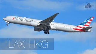 美國航空 B777 商務艙 (洛杉磯 - 香港) American Airlines B777 Business Class (Los Angeles to Hong Kong)