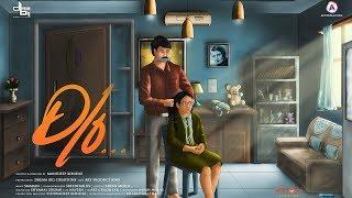 D/o - New Telugu Short Film 2019