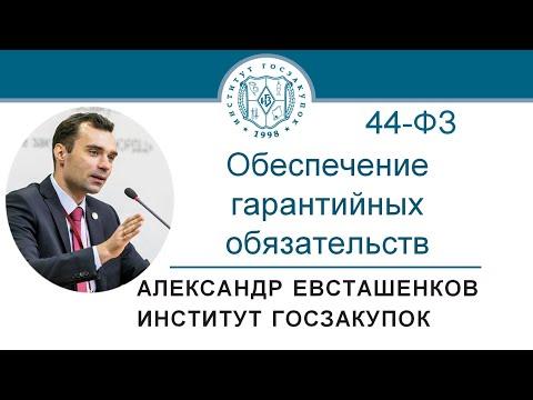 Обеспечение гарантийных обязательств по Закону № 44-ФЗ – А.Н. Евсташенков, 16.07.2020