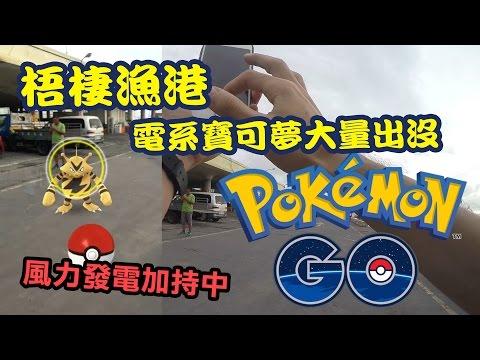 梧棲漁港 電系寶可夢大量出沒 | Pokemon GO 精靈寶可夢GO