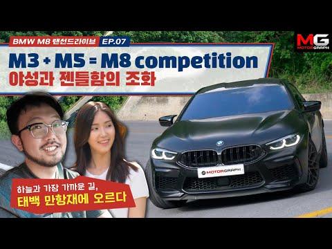 모터그래프 BMW M8
