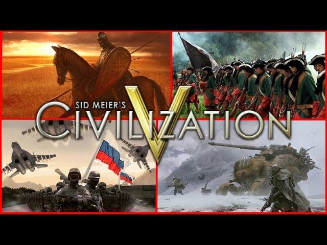 читы для Civilization 5 скачать - фото 9