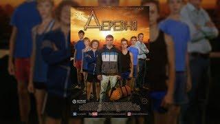 """Художественный фильм """"Деревня"""" 2017"""