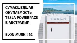 Илон Маск: Новостной Дайджест №62 (22.09.18-27.09.18)