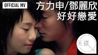 方力申 Alex Fong/ 鄧麗欣 Stephy Tang -《好好戀愛》 Official MV