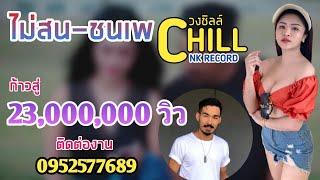 เพลง ไม่สนชนเพ วงชิลล์ (OFFICIAL MV)