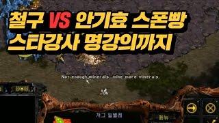 철구vs안기효 스타 스폰빵★ 스타강사의 명강의까지! (16.10.26-6) :: StarCraft