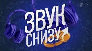 Вечерний Ургант. Звук снизу - Евгений Плющенко и Яна Рудковская. (18.12.2015)