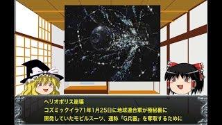 【ゆっくり解説】ガンダムSEEDの年表解説その5「ヤキン・ドゥーエ戦3(1話〜34話)」