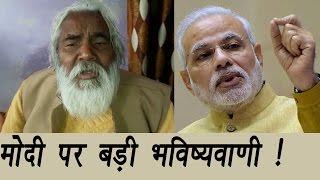 PM Modis Future Prediction By Jyotish Haridayal Mishra  वनइंडिया हिंदी