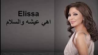 تحميل اغاني مجانا اليسا - اهي عيشه والسلام - 2020 جديد