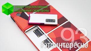 #этоинтересно | Выпуск 93: Самые перспективные модульные смартфоны