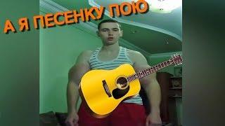 Песня Кирилла Терешина (Кирилл Терешин & АК 47 feat)