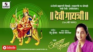 Anuradha Paudwal - Chanting Of Gayatri Mantra ( 108 Times