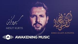 Mesut Kurtis - Asma Allah Alhusna   مسعود كُرتس ـ أسماء الله الحسنى تحميل MP3