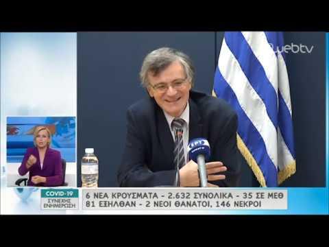Η συνέντευξη Τύπου από το υπουργείο Υγείας | 04/05/2020 | ΕΡΤ