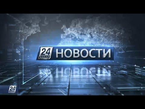 Выпуск новостей 00:00 от 10.04.2020 видео