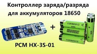 Контроллер заряда PCM HX-3S-01