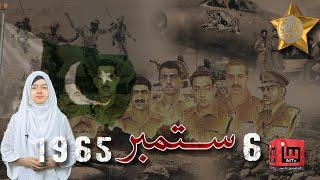 6 september 1965 ki Kahani | Yom-e-Dafa Pakistan | Urainib Shabir | IM Tv