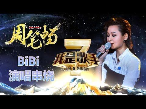 我是歌手-第二季-周笔畅bibi演唱串烧-【湖南卫视官方版1080P】20140409