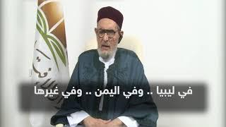 لايترددون في أي شيء فيه خراب لبلاد المسلمين   الشيخ الصادق الغرياني