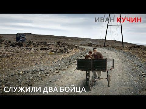 Иван Кучин  - Служили два бойца