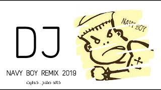 اغاني حصرية Dj Navy Boy Remix - خالد صلاح - خطيت تحميل MP3