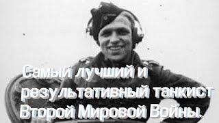 Курт Книспель.Краткая биография.Факты.Лучший танкист-ас Второй Мировой Войны.