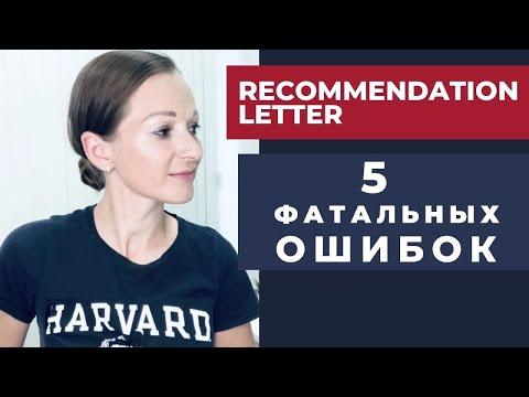 Рекомендательное письмо: 5 фатальных ошибок
