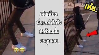 นี่มันขาคนหรือขากวางกันแน่ เห็นแล้วสยอง... #รวมคลิปฮาพากย์ไทย