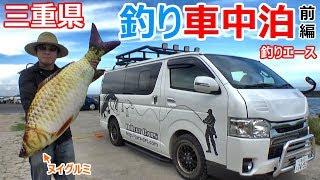 三重県に行って釣り専用ハイエースで釣り車中泊してきた_前編【ダイレクトカーズ】