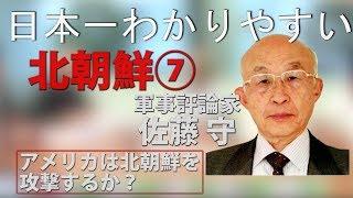 日本一わかりやすい【北朝鮮⑦】アメリカは北朝鮮を攻撃するか?その時の日本、中国、