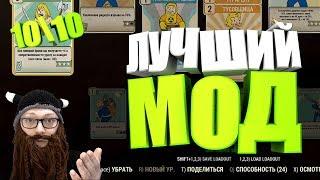 Fallout 76: МОД НА НАВЫКИ, ЛУЧШИЙ Perk Loadout Manager, УСТАНОВКА